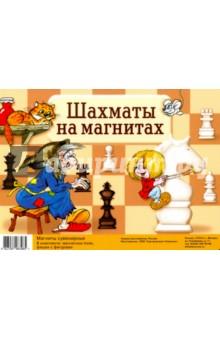 Игра Шахматы на магнитах