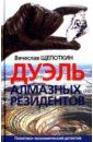Дуэль алмазных резидентов, Щепоткин Вячеслав Иванович
