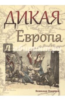 Дикая Европа. Балканы глазами западных путешественников. Монография
