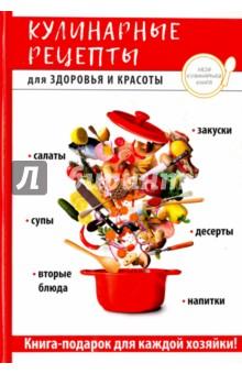 Кулинарные рецепты для здоровья и красоты
