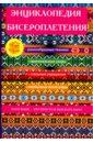 Энциклопедия бисероплетения анастасия красичкова креативные техники бисероплетения