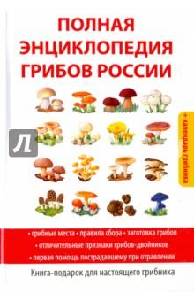 Полная энциклопедия грибов России. Лагутина Татьяна Владимировна