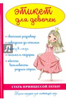 Купить Этикет для девочек, Научная книга, Этикет. Внешность. Гигиена. Личная безопасность