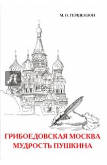 Грибоедовская Москва. Мудрость Пушкина м о гершензон мудрость пушкина