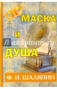 Маска и душа фёдор шаляпин русский оперный гений