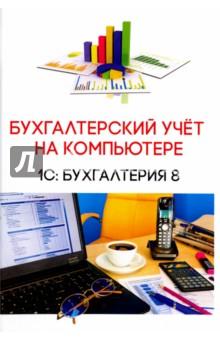 Бухгалтерский учёт на компьютере 1 с бухгалтерия 8