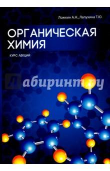 Органическая химия органическая химия учебник