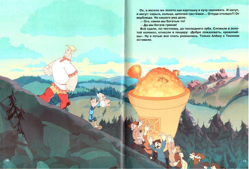Иллюстрация 1 из 8 для Алеша Попович и Тугарин Змей - Артур Гиваргизов | Лабиринт - книги. Источник: Лабиринт