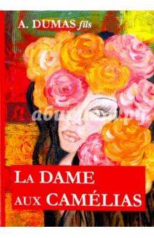 La Dame aux Camelias dumas fils alexandre la dame aux camelias дама с камелиями