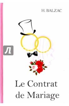Le Contrat de Mariage balzac h le contrat de mariage le roman en francais брачный контракт роман на французском языке