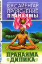 Прояснение Пранаямы. (Пранаяма Дипика), Айенгар Беллур Кришнамачар Сундараджа
