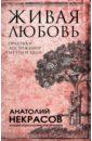 Живая любовь. Практики достижения мечты и цели, Некрасов Анатолий Александрович