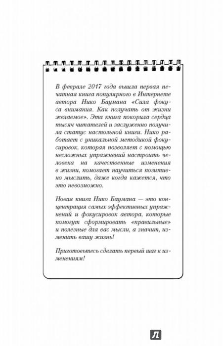НИКО БАУМАН ПРАКТИКА ФОКУСИРОВОК СКАЧАТЬ БЕСПЛАТНО