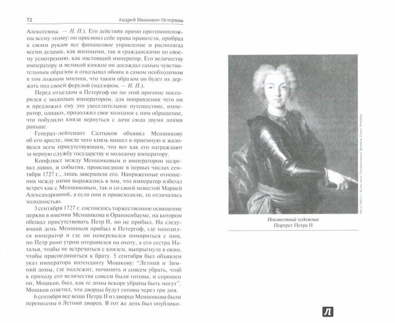 Иллюстрация 1 из 8 для Граф Остерман - Николай Павленко   Лабиринт - книги. Источник: Лабиринт