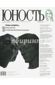 Журнал Юность № 01. 2011 журнал инстайл октябрь 2011