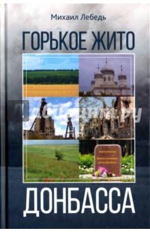 Горькое Жито Донбасса книги эксмо в окопах донбасса крестный путь новороссии
