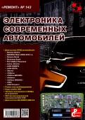 Электроника современных автомобилей. Выпуск 143