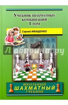 Учебник шахматных комбинаций. Том 1, Русский шахматный дом, Шахматная школа для детей  - купить со скидкой