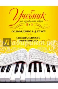 Учебник для музыкальной школы. 2 в 1. Сольфеджио. 1-3 класс. Специальность фортепиано сольфеджио баева зебряк 1 2 класс