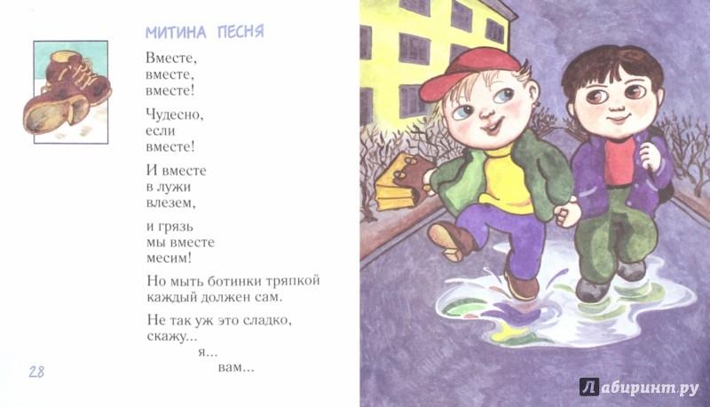 Иллюстрация 1 из 9 для Мечты о лете - Эмма Мошковская   Лабиринт - книги. Источник: Лабиринт