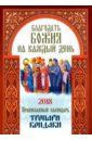 Обложка Благодать Божия на каждый день. Православный календарь 2018
