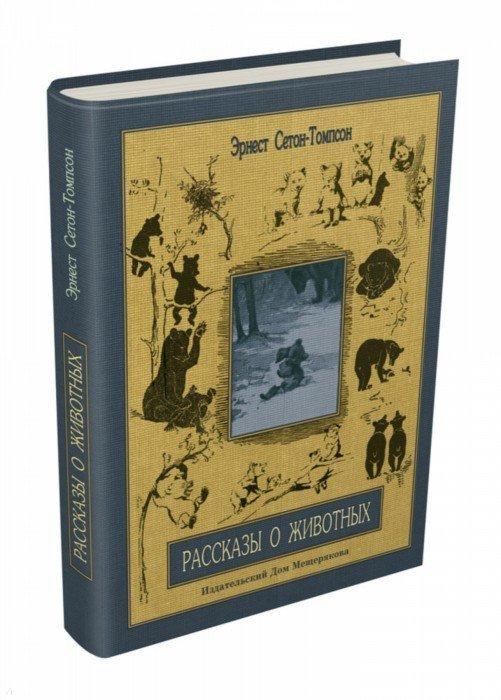Иллюстрация 1 из 62 для Рассказы о животных. Часть 2 - Эрнест Сетон-Томпсон | Лабиринт - книги. Источник: Лабиринт