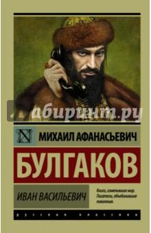 Иван Васильевич. Сборник. иван комлев ковыль сборник