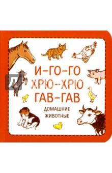 И-го-го. Хрю-хрю. Гав-гав. Домашние животные, Мастерская детских книг, Знакомство с миром вокруг нас  - купить со скидкой