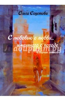 Соустова Ольга Николаевна » С любовью о любви… и немного о погоде. Сборник стихов