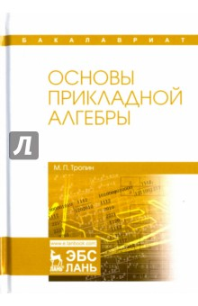 Основы прикладной алгебры. Учебное пособие л в доровских древнегреческий язык учебное пособие