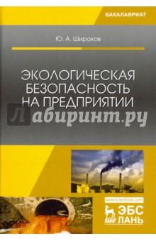 Экологическая безопасность на предприятии. Учебное пособие связь на промышленных предприятиях