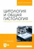 Цитология и общая гистология. Учебно-методическое пособие