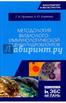 Методология физиолого-иммунологической оценки гидробионтов. Учебное пособие