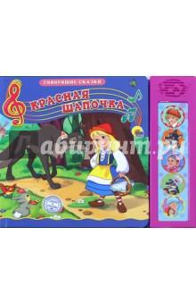 Купить Говорящие сказки. Красная Шапочка, Проф-Пресс, Сказки и истории для малышей