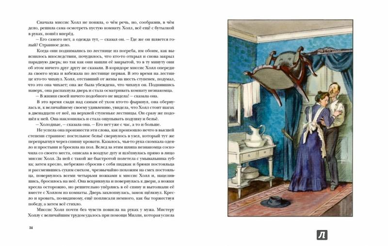 Иллюстрация 1 из 18 для Человек-невидимка. Рассказы - Герберт Уэллс   Лабиринт - книги. Источник: Лабиринт