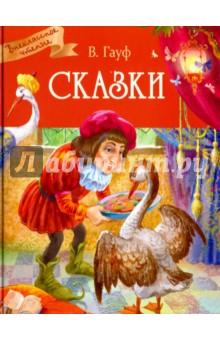 Сказки азбукварик книга маленький мук самые любимые сказки