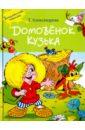 Домовенок Кузька, Александрова Татьяна Ивановна