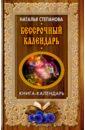 Бессрочный календарь, Степанова Наталья Ивановна