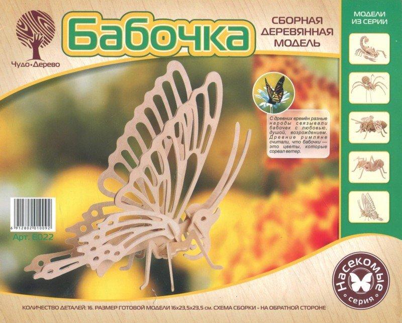 Иллюстрация 1 из 13 для Бабочка малая | Лабиринт - игрушки. Источник: Лабиринт