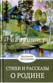 Стихи и рассказы о Родине первов м рассказы о русских ракетах книга 1