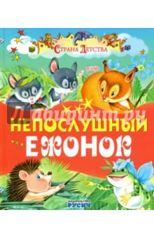 Купить Непослушный ежонок, Русич, Сказки и истории для малышей