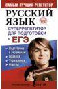ЕГЭ Русский язык. Суперрепетитор для подготовки, Андреева Екатерина Александровна