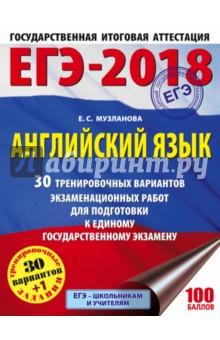 ЕГЭ-18 Английский язык. 30 тренировочных вариантов экзаменационных работ егэ по английскому языку практическая подготовка