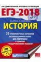 ЕГЭ-2018. История. 30 тренировочных вариантов экзаменационных работ