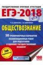 ЕГЭ-18 Обществознание. 50 тренировочных вариантов экзаменационных работ