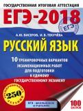 ЕГЭ-2018. Русский язык. 10 тренировочных вариантов экзаменационных работ