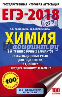 ЕГЭ-18 Химия. 10 тренировочных вариантов экзаменационных работ