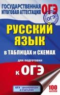 ОГЭ. Русский язык. 5-9 классы. Справочное пособие в таблицах и схемах