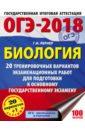 ОГЭ-18 Биология. 20 тренировочных экзаменационных вариантов, Лернер Георгий Исаакович