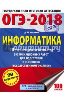 ОГЭ-2018. Информатика. 20 тренировочных вариантов экзаменационных работ